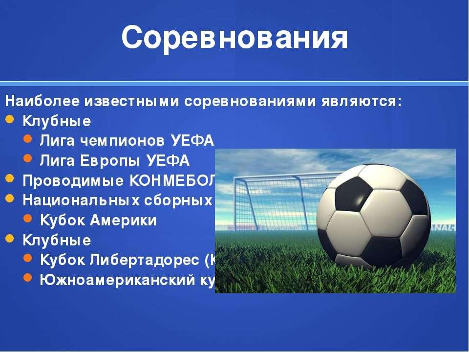 Соревнования Наиболее известными соревнованиями являются: Клубные Лига чемпио...