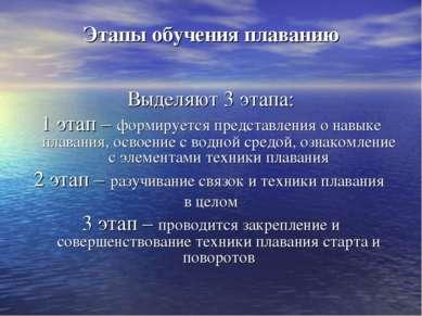 Этапы обучения плаванию Выделяют 3 этапа: 1 этап – формируется представления ...