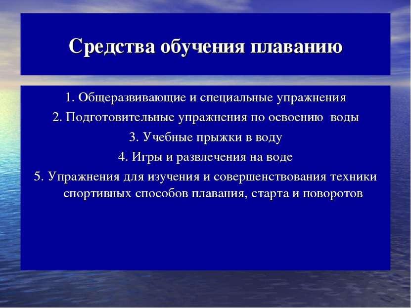 Средства обучения плаванию 1. Общеразвивающие и специальные упражнения 2. Под...
