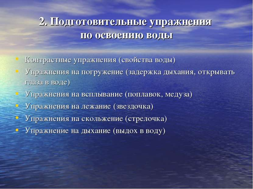 2. Подготовительные упражнения по освоению воды Контрастные упражнения (свойс...