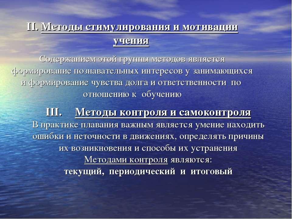 II. Методы стимулирования и мотивации учения Содержанием этой группы методов ...