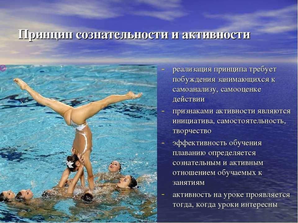 Принцип сознательности и активности реализация принципа требует побуждения за...