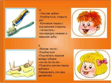2. «Чистим зубки» -Улыбнуться, открыть рот -Кончиком языка с внутренней сторо...