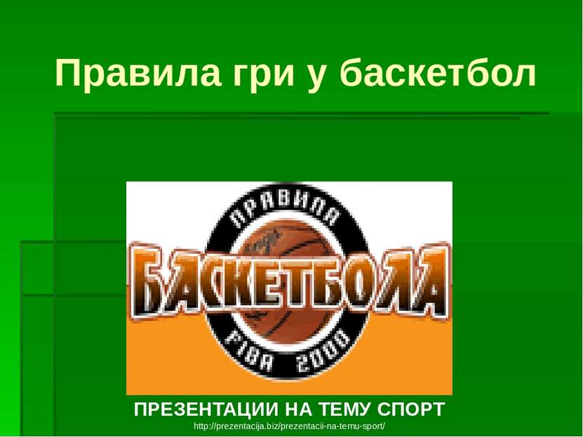 Правила гри у баскетбол ПРЕЗЕНТАЦИИ НА ТЕМУ СПОРТ http://prezentacija.biz/pre...