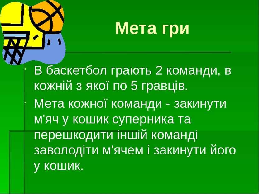 Мета гри В баскетбол грають 2 команди, в кожній з якої по 5 гравців. Мета кож...