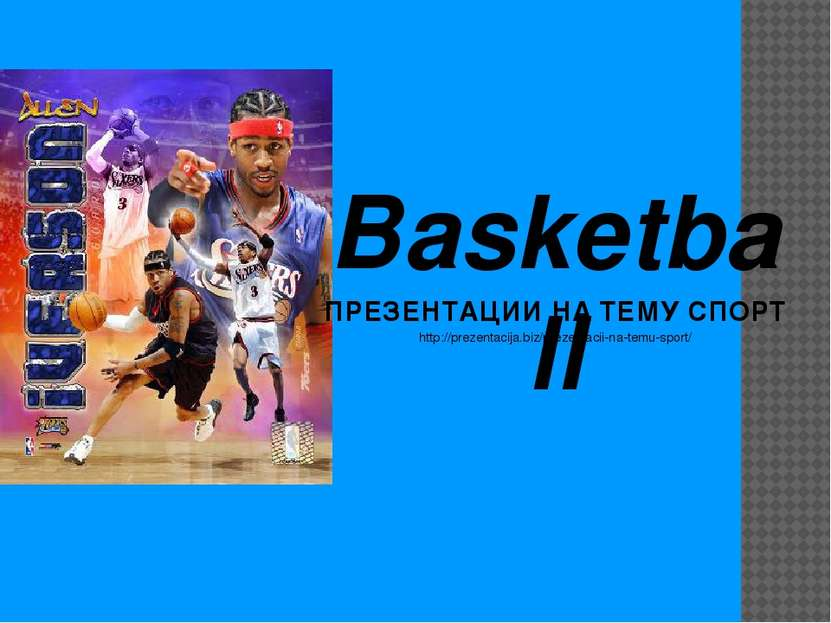 Basketball ПРЕЗЕНТАЦИИ НА ТЕМУ СПОРТ http://prezentacija.biz/prezentacii-na-t...