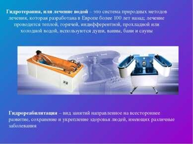 Гидротерапия, или лечение водой – это система природных методов лечения, кото...