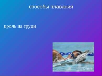 способы плавания кроль на груди
