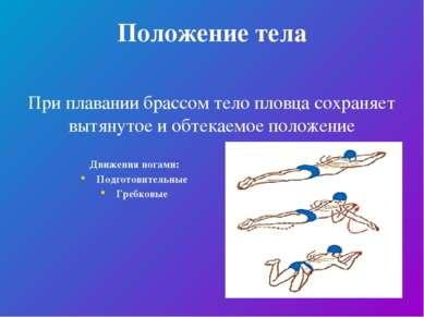 Положение тела При плавании брассом тело пловца сохраняет вытянутое и обтекае...