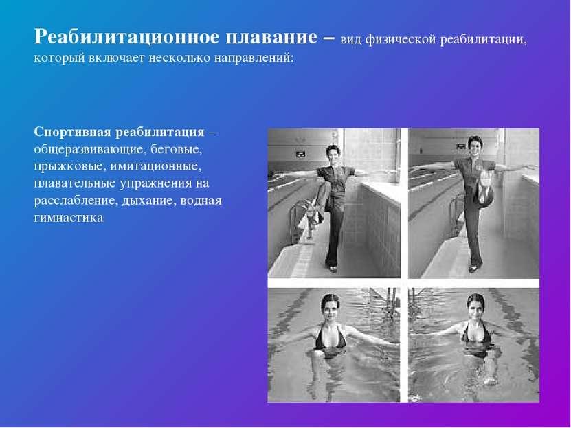Реабилитационное плавание – вид физической реабилитации, который включает нес...