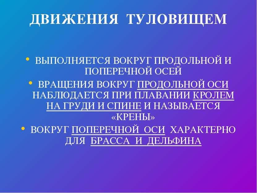 ДВИЖЕНИЯ ТУЛОВИЩЕМ ВЫПОЛНЯЕТСЯ ВОКРУГ ПРОДОЛЬНОЙ И ПОПЕРЕЧНОЙ ОСЕЙ ВРАЩЕНИЯ В...