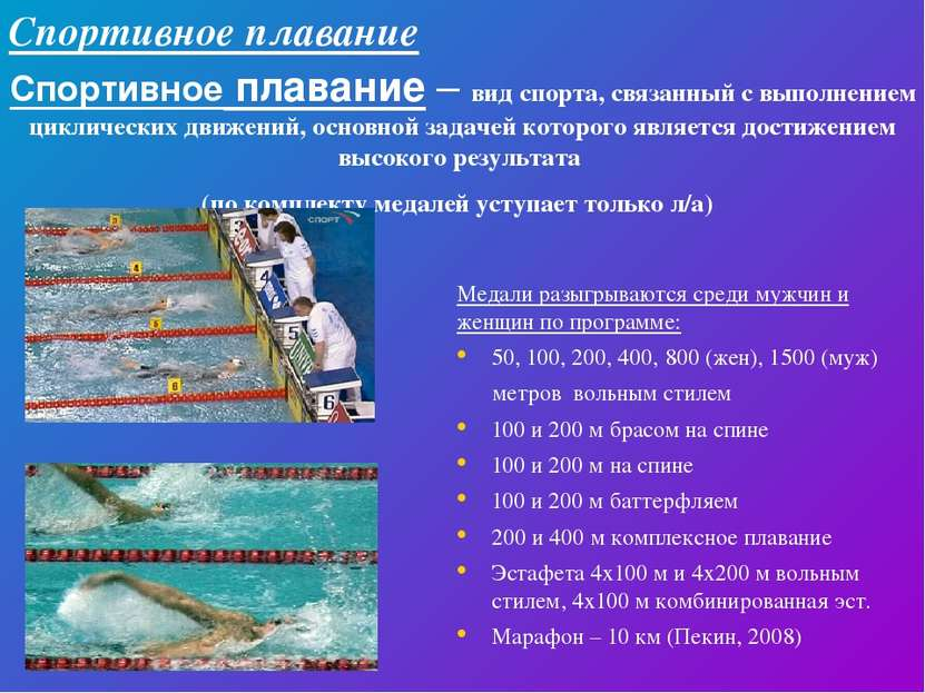 Спортивное плавание – вид спорта, связанный с выполнением циклических движени...