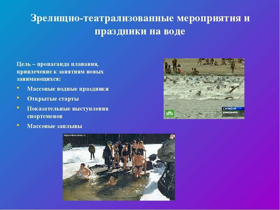 Зрелищно-театрализованные мероприятия и праздники на воде Цель – пропаганда п...