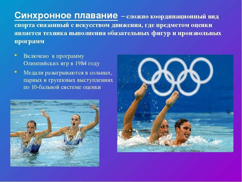 Синхронное плавание – сложно координационный вид спорта связанный с искусство...