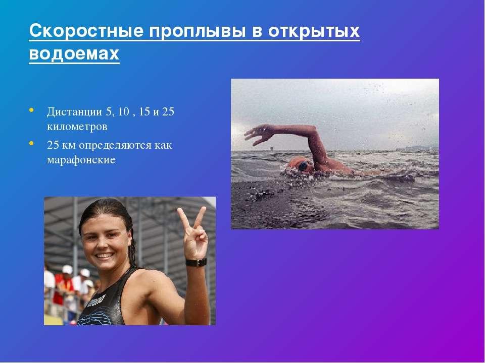 Скоростные проплывы в открытых водоемах Дистанции 5, 10 , 15 и 25 километров ...