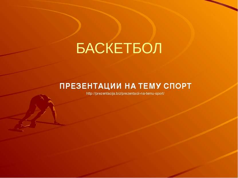 БАСКЕТБОЛ ПРЕЗЕНТАЦИИ НА ТЕМУ СПОРТ http://prezentacija.biz/prezentacii-na-te...