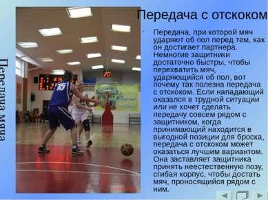 Передача, при которой мяч ударяют об пол перед тем, как он достигает партнера...