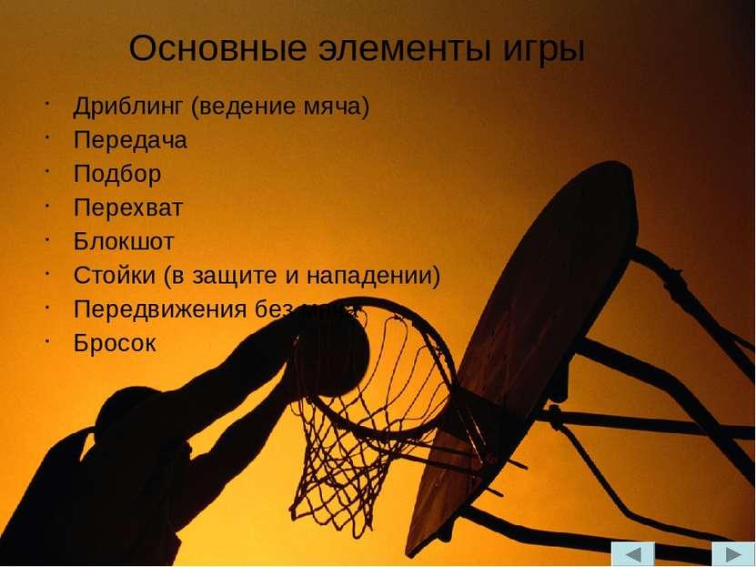 Ведение мяча — один из основных технических элементов баскетбола, второй, пос...