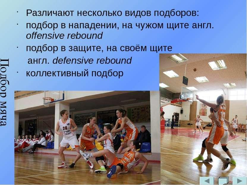 Для успешного подбора игроку необходимо заграждать путь соперника к кольцу с ...