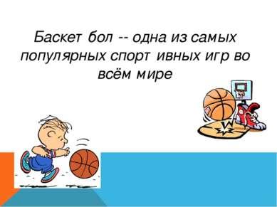 Баскетбол -- одна из самых популярных спортивных игр во всём мире