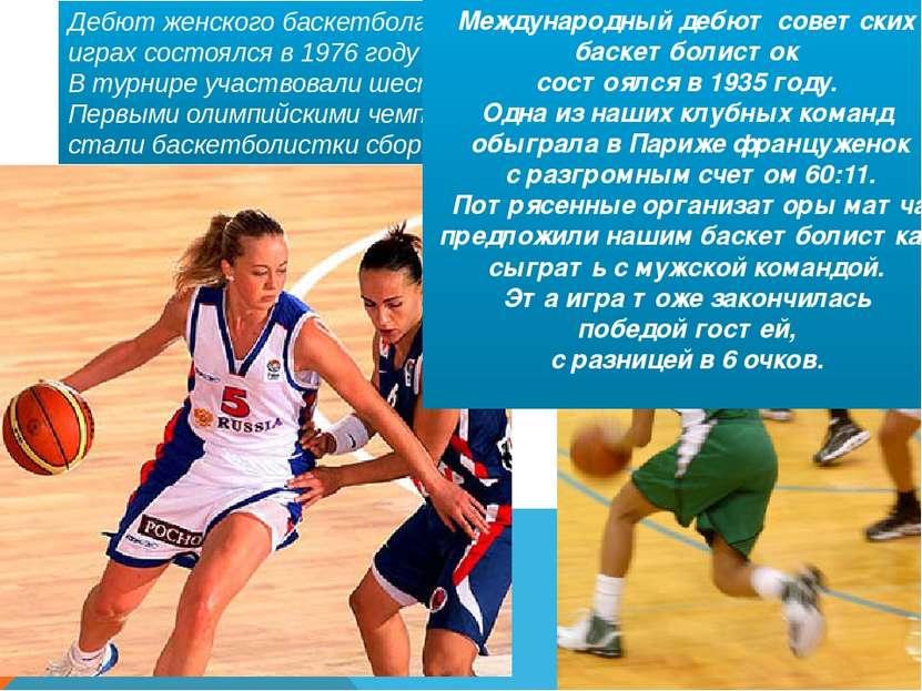Дебют женского баскетбола на Олимпийских играх состоялся в 1976 году в Монреа...