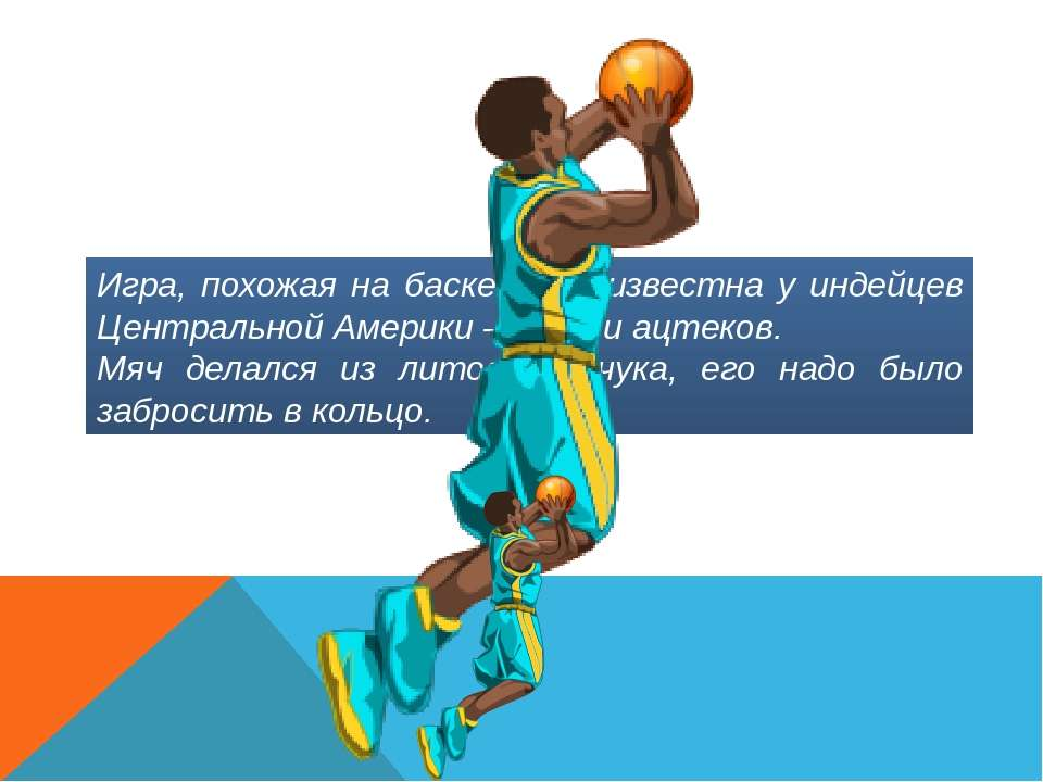 Игра, похожая на баскетбол, известна у индейцев Центральной Америки – майя и ...