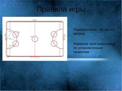 Правила игры Размеры поля – 45 на 110 метров Разметка поля выполнена по устан...