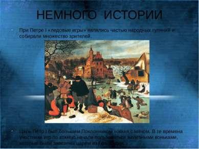 НЕМНОГО ИСТОРИИ ПриПетре I «ледовые игры» являлись частью народных гуляний и...