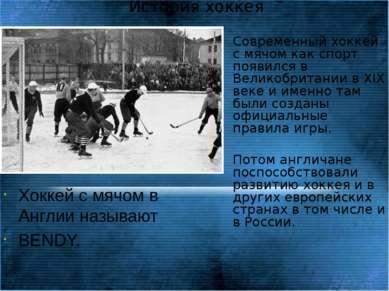 История хоккея Современный хоккей с мячом как спорт появился в Великобритании...