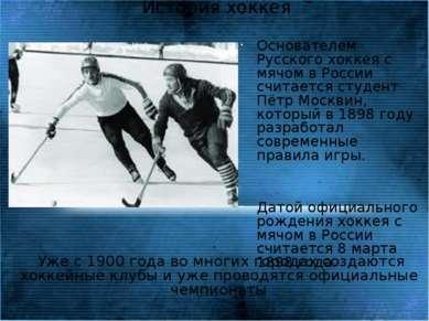 История хоккея Основателем Русского хоккея с мячом в России считается студент...