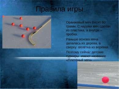Правила игры Оранжевый мяч Весит 60 грамм. С наружи мяч сделан из пластика, а...