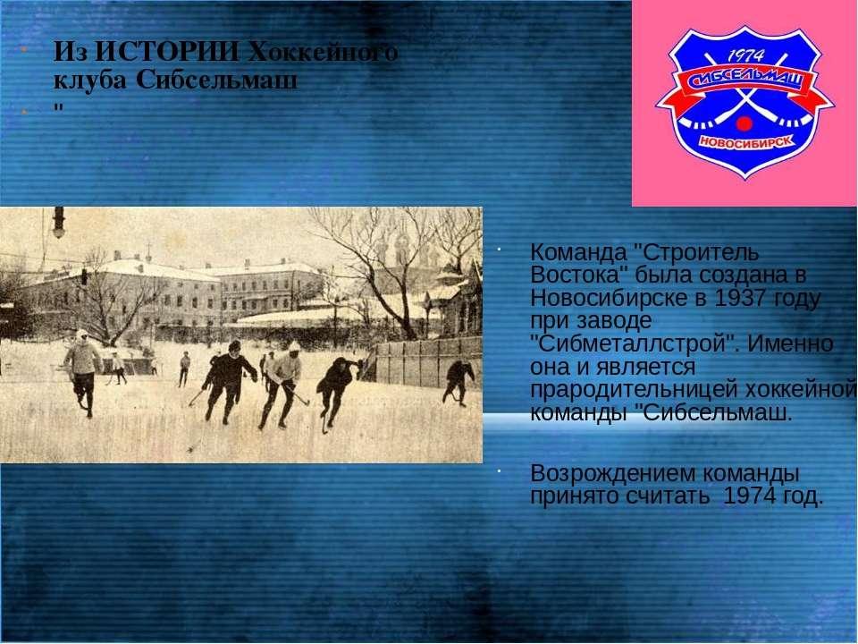 """Из ИСТОРИИ Хоккейного клуба Сибсельмаш """" Команда """"Строитель Востока"""" была соз..."""