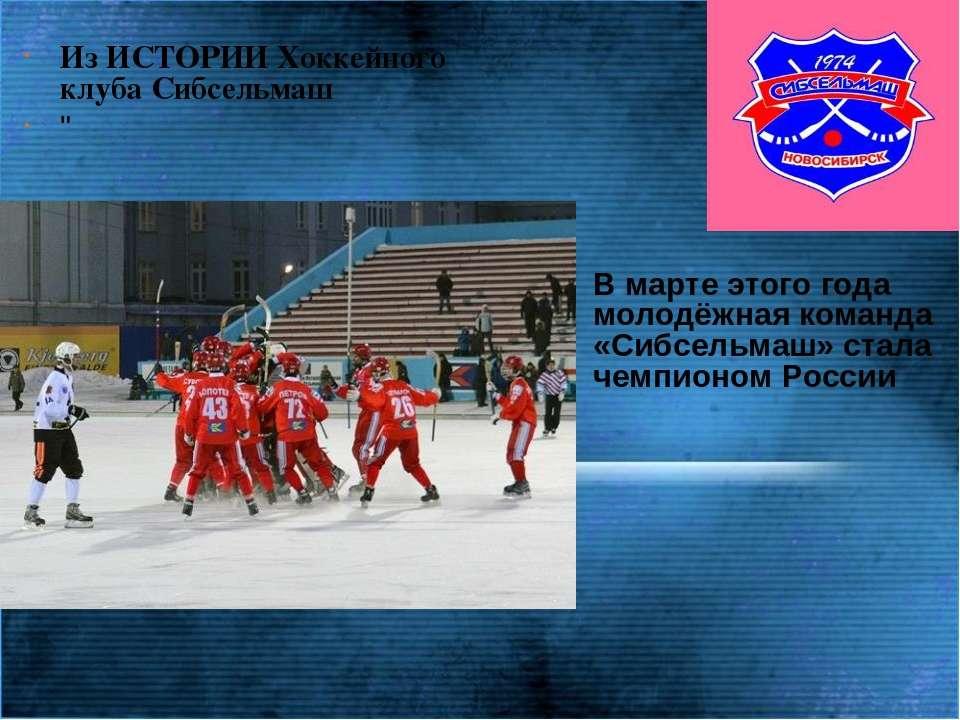"""Из ИСТОРИИ Хоккейного клуба Сибсельмаш """" В марте этого года молодёжная команд..."""