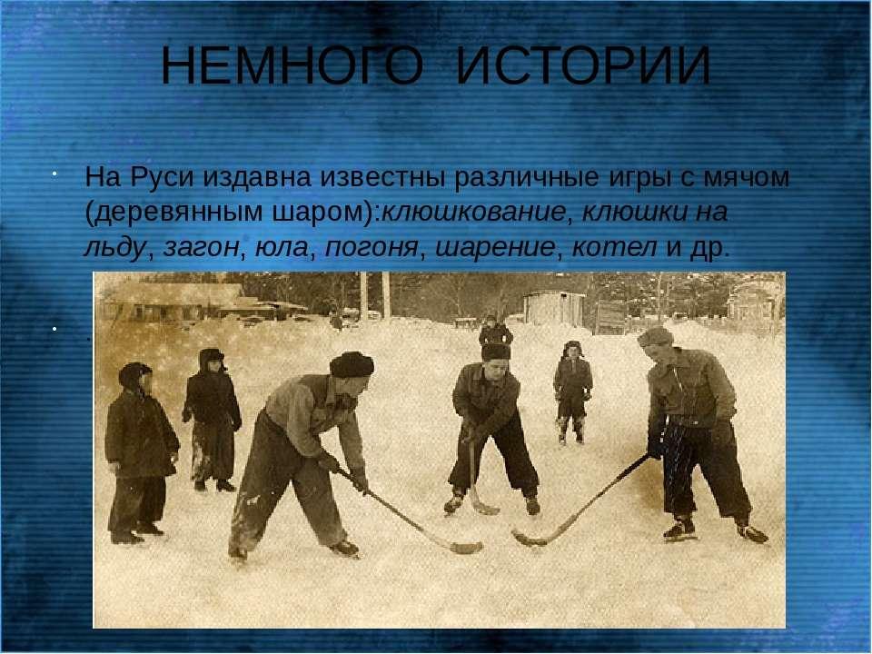 НЕМНОГО ИСТОРИИ На Руси издавна известны различные игры с мячом (деревянным ш...