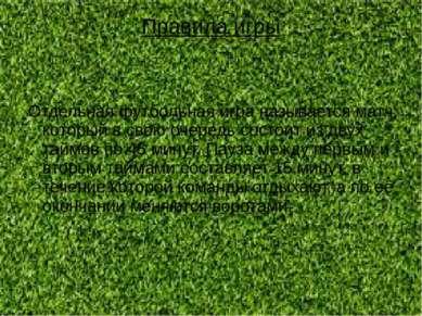 Правила игры Отдельная футбольная игра называется матч, который в свою очеред...