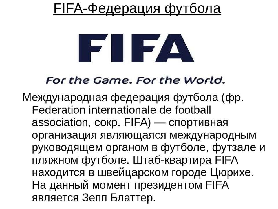 FIFA-Федерация футбола Международная федерация футбола (фр. Fеdеration intern...