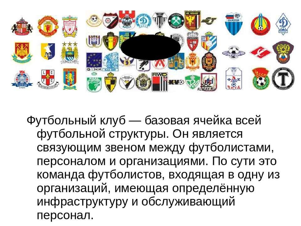 Клубы Футбольный клуб — базовая ячейка всей футбольной структуры. Он является...