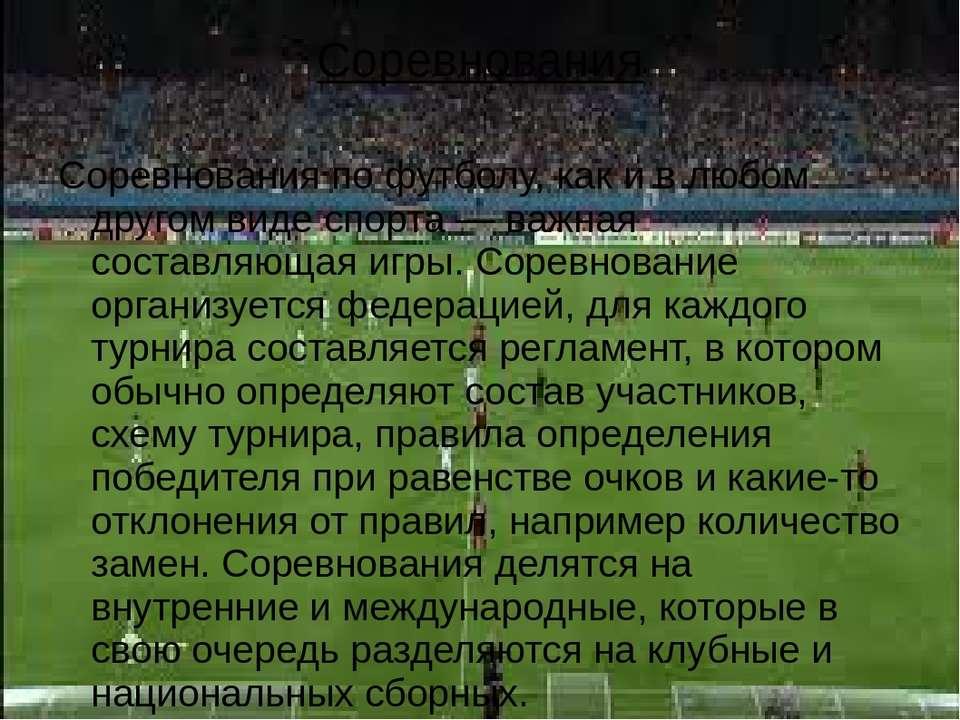 Соревнования Соревнования по футболу, как и в любом другом виде спорта — важн...