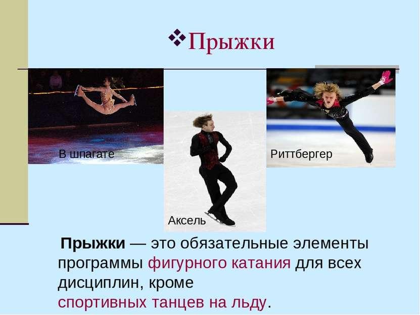 Прыжки Прыжки— это обязательные элементы программы фигурного катания для все...