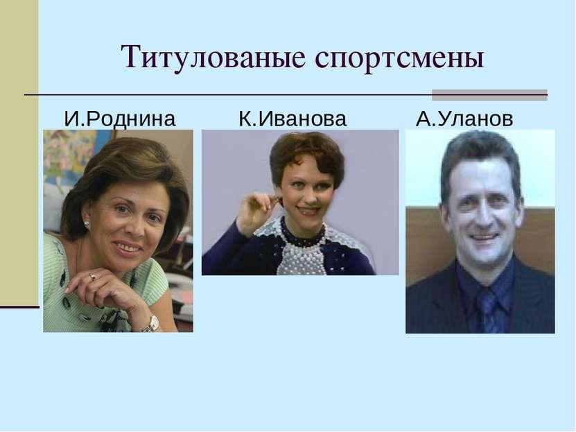 Титулованые спортсмены И.Роднина К.Иванова А.Уланов