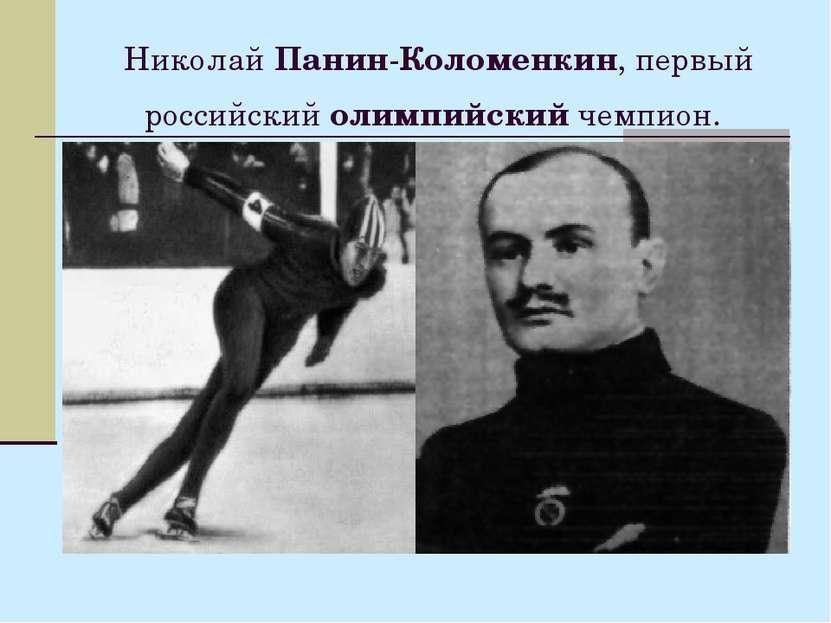 Николай Панин-Коломенкин, первый российский олимпийский чемпион.