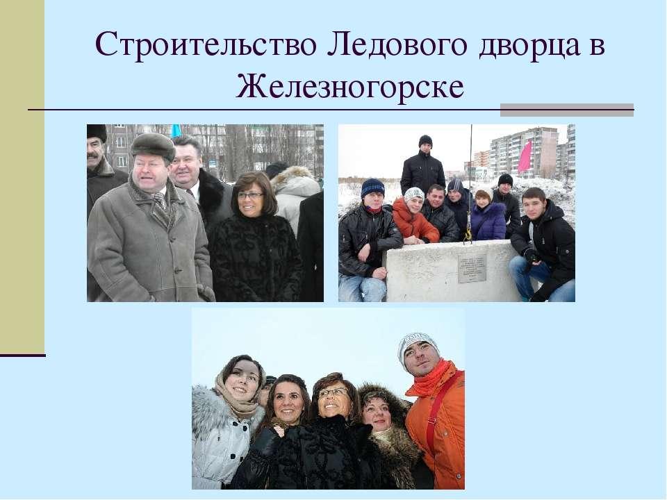 Строительство Ледового дворца в Железногорске