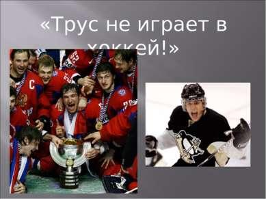 «Трус не играет в хоккей!»