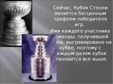 Сейчас, Кубок Стэнли является бесценным трофеем победителя игр. Имя каждого у...