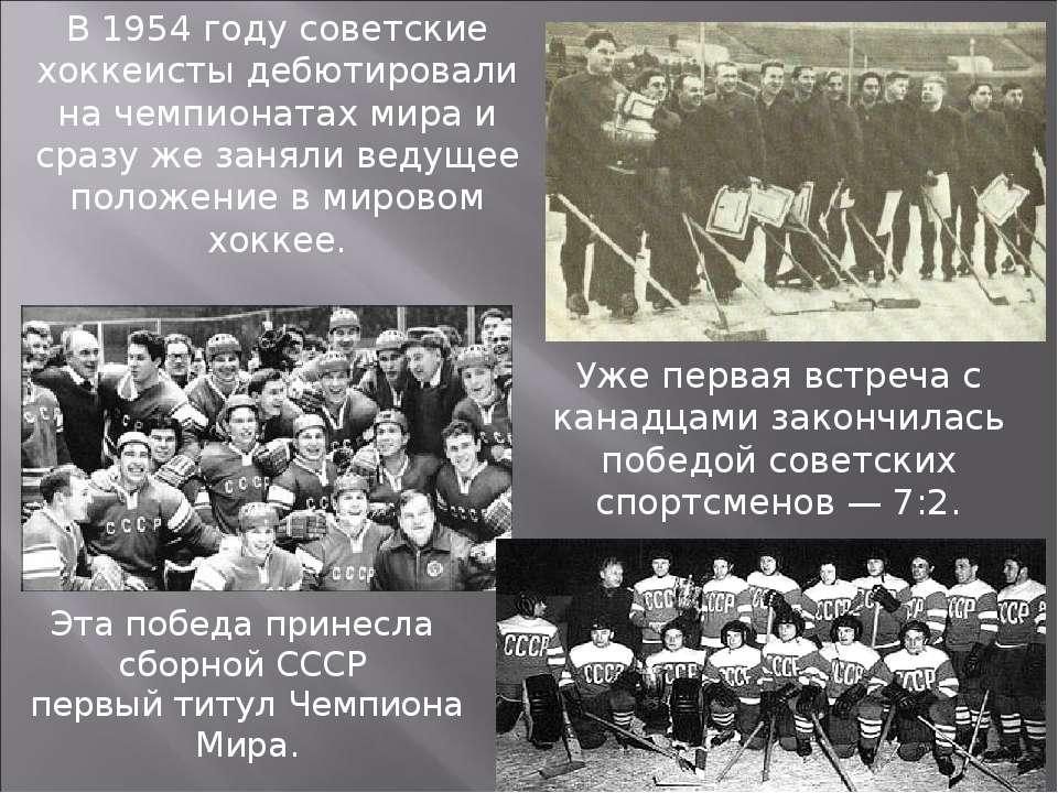 В 1954 году советские хоккеисты дебютировали на чемпионатах мира и сразу же з...