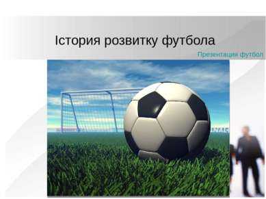 Істория розвитку футбола Презентации футбол
