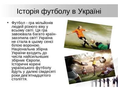 Історія футболу в Україні Футбол - гра мільйонів людей різного віку у всьому ...