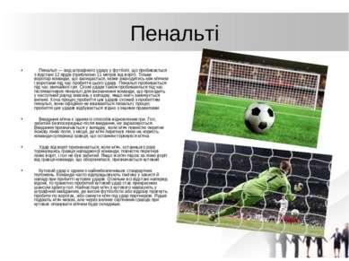Пенальті Пенальті — вид штрафного удару у футболі, що пробивається з відстані...