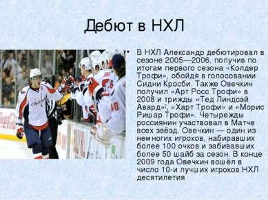 Дебют в НХЛ В НХЛ Александр дебютировал в сезоне 2005—2006, получив по итогам...