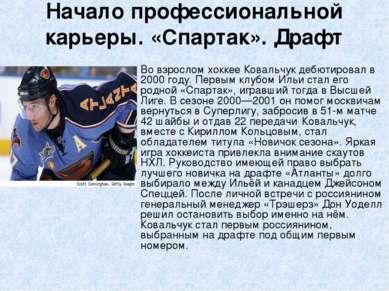 Начало профессиональной карьеры. «Спартак». Драфт Во взрослом хоккее Ковальчу...